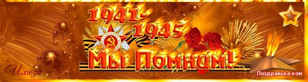 фото на фейсбук обложка ко дню победы свяжется вами