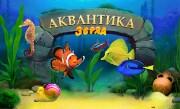 'Аквантика - три в ряд' - Создайте свой собственный подводный мир, проходя уровни «3 в ряд» в Аквантике!