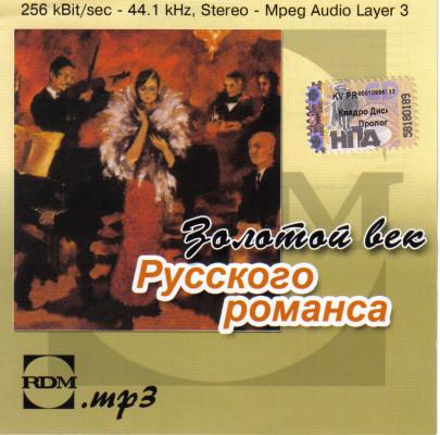 Золотой век русского романса CD2