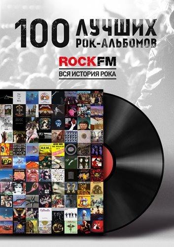 VA - 100 Лучших рок-альбомов за все времена (2015)